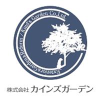 香川県の外構・エクステリア工事専門店 (株)カインズガーデン